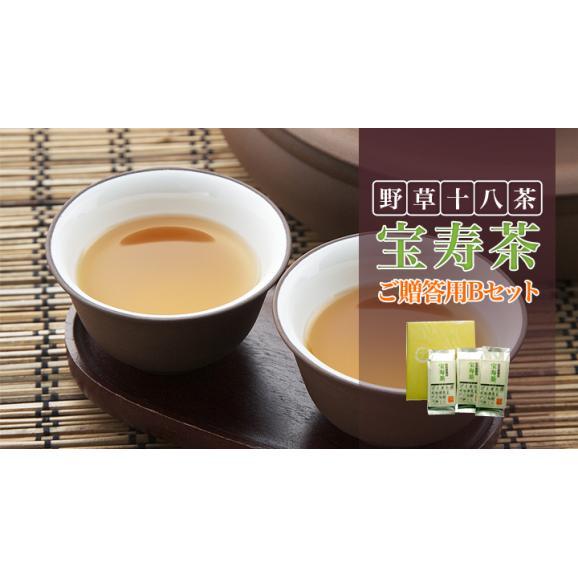 宝寿茶100gパック3個入化粧箱入りBセット01