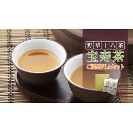 宝寿茶100gパック2個入化粧箱入りAセット