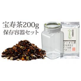 宝寿茶200g保存容器セット