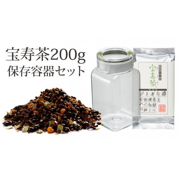 宝寿茶200g保存容器セット01