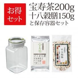 宝寿茶200gと十八穀膳150gに保存容器のついたお得セット