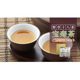宝寿茶200gパック2個入化粧箱入りCセット