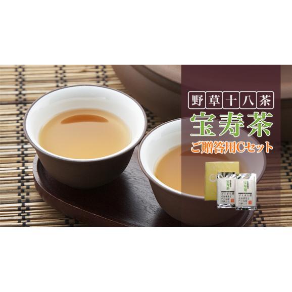 宝寿茶200gパック2個入化粧箱入りCセット01