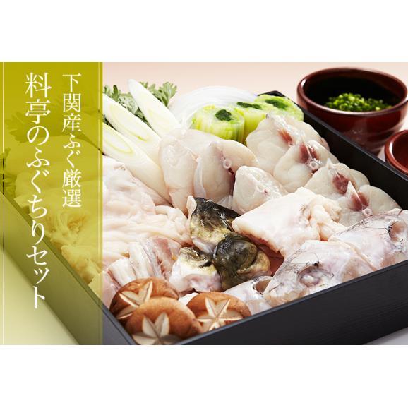 下関産最高級【とらふぐ】【ふぐちり】鍋セット01