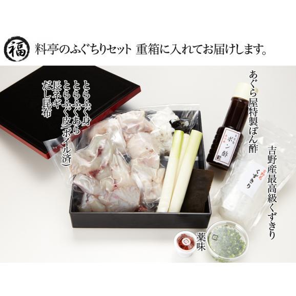 下関産最高級【とらふぐ】【ふぐちり】鍋セット02