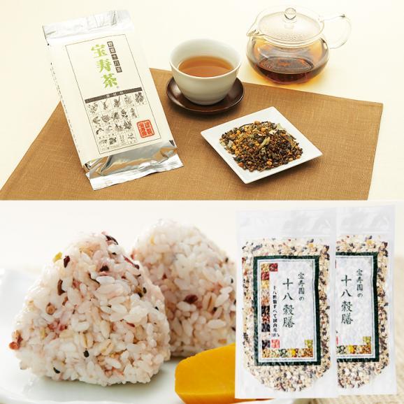 宝寿茶200g十八穀膳150g2パックセット01
