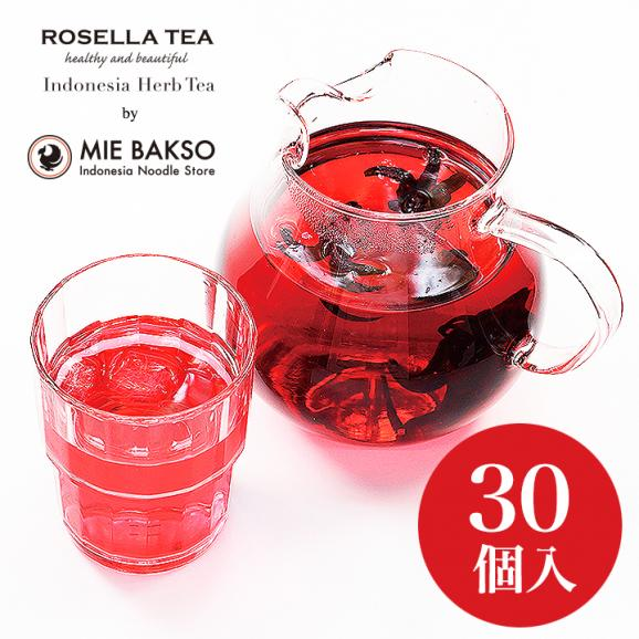 ロセラティ30個入り (ロセラティー,ロゼラティ,ロゼラティー)ハイビスカスティ ハイビスカス茶 ハーブティ02