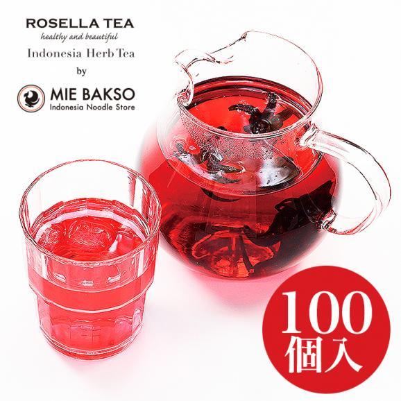 ロセラティ(ロセラティー,ロゼラティ,ロゼラティー)ハイビスカスティ ハイビスカス茶 ハーブティ100個入り01