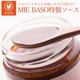 ココナッツオイルを使ったミーバッソ自慢のピリ辛ソース