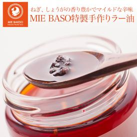 ねぎ、しょうがの香り豊かでマイルドな辛味 手作りラー油