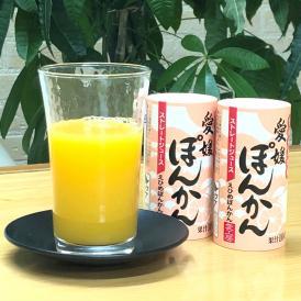愛媛の旬がギュッと詰まった果汁100%のストレートジュース