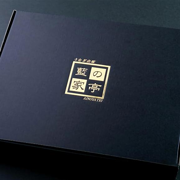 蒲田 藍の家亭 国産うなぎ蒲焼きセット(約320g)05