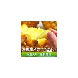 【沖縄県産】 スナックパイン 6玉入り (3玉入り2箱をお届け) 【送料無料】