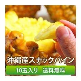 【沖縄県産】 スナックパイン 10玉入り 【送料無料】