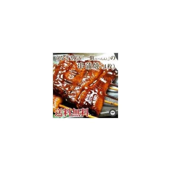 国産うなぎの名店 一愼(いっしん)の鰻串蒲焼き(かばやき) 愛知県産 4串入り 送料無料