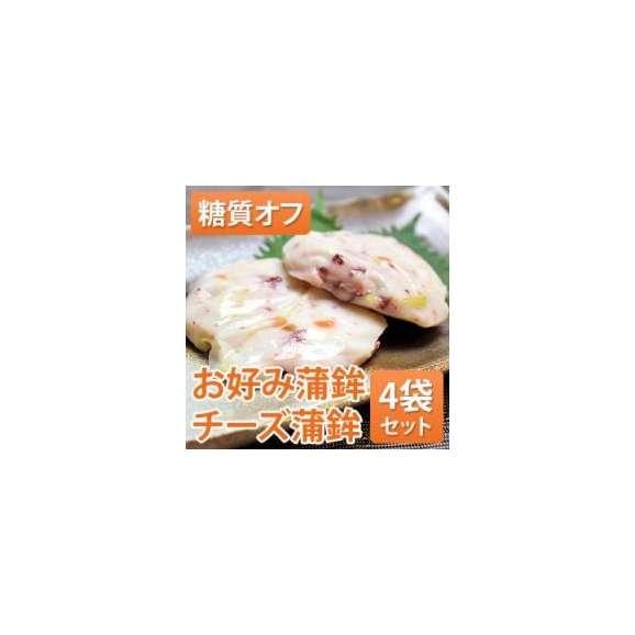 京かまぼこはま一糖質オフお好み蒲鉾チーズ蒲鉾4パックセット