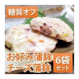 京かまぼこ はま一 糖質オフ お好み蒲鉾 チーズ蒲鉾 6パックセット