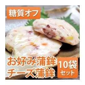 京かまぼこ はま一 糖質オフ お好み蒲鉾 チーズ蒲鉾 10パックセット
