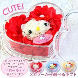 ハローキティ プリザーブドフラワー ハート クリアケース レッド(赤) 花 フラワー アレンジメント Kitty