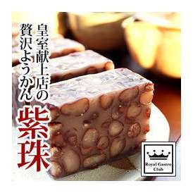 皇室献上菓匠 三省堂 贅沢ようかん和菓子 紫珠 1本