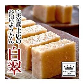 皇室献上菓匠 三省堂 贅沢ようかん和菓子 白翠 1本