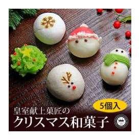 皇室献上菓子舗 クリスマス 和菓子 上生菓子 5個入り 季節限定 スイーツ お菓子 三省堂