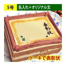 ケーキで表彰状 名入れ+オリジナル文 5号サイズ