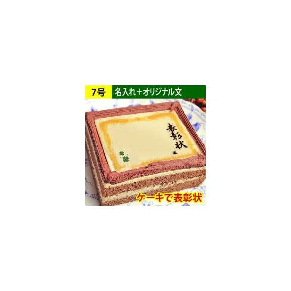 ケーキで表彰状 名入れ+オリジナル文 7号サイズ 送料無料01