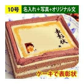ケーキで表彰状 名入れ+写真+オリジナル文 10号サイズ 送料無料