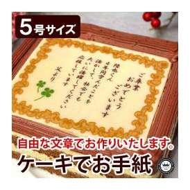 ケーキでお手紙 5号サイズ