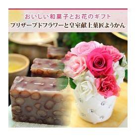 母の日 プリザーブドフラワー 皇室献上菓子舗の羊羹(ようかん) 紫珠(しぎょく) 1本 送料無料(お母さん ありがとう 花 アレンジメント お菓子 和菓子 ギフトセット)