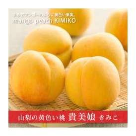 黄色い桃 黄美娘(きみこ) 山梨県産 約2kg 5~7玉 送料無料 黄金桃(おうごんとう) 黄桃(おうとう) 桃(もも)