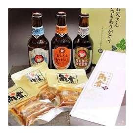 常陸野(ひたちの)ネストビール 豚の角煮セット 送料無料 木内酒造