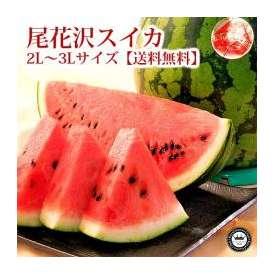 尾花沢スイカ(おばなざわ西瓜) 1玉 2L~3Lサイズ(約6~8kg) 山形県尾花沢産 送料無料
