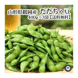 白山だだちゃ豆(枝豆) 山形県鶴岡産 秀品 約1.2kg(約400g×3袋入り) 送料無料
