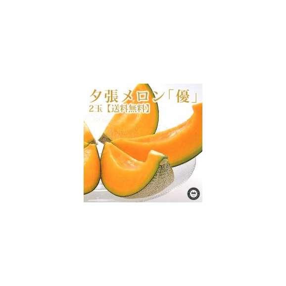 夕張メロン 共撰品 優2玉 1.6kg以上 北海道産 送料無料 糖度11度保証01