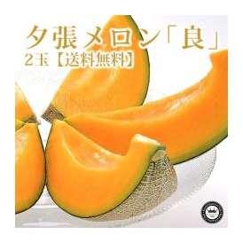 夕張メロン 共撰品 良2玉 1.3kg前後 北海道産 送料無料 糖度10度保証