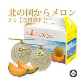 北の国からメロン 北海道富良野産 約1.3kg×2玉入り(化粧箱入り) 送料無料