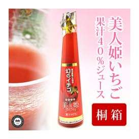 40%果汁入り 美人姫いちごジュース ツリーボトル320g 桐箱 送料無料