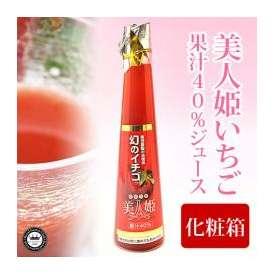 40%果汁入り 美人姫いちごジュース ツリーボトル320g 化粧箱 送料無料