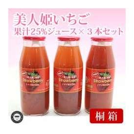 25%果汁入り 美人姫いちごジュース 160g×3本セット 桐箱
