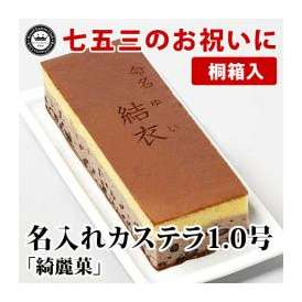 七五三お祝いの名入れ・蜂蜜カステラ(お子様の名前が入れられます) 「2層の綺麗菓」1.0号サイズ(化粧箱入り) 長崎県 お菓子