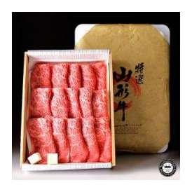 山形牛(もち米給与牛) すき焼き用肩ロース700g 山形県産 黒毛和牛 送料無料