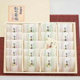 紀州南高梅 梅干しセット 葵梅 (うす塩味梅×10粒、しそ漬け梅×10粒) 和歌山県産 木箱入り 送料無料