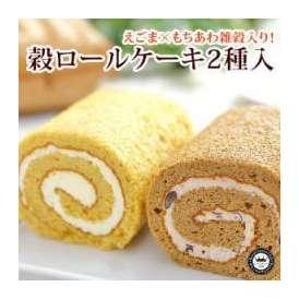 穀ロールケーキ2種入りギフトセット 竹かご詰合せ
