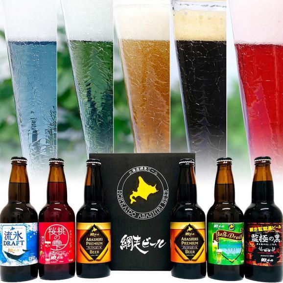 網走(あばしり)ビール 330ml 6本セット 北海道網走ビール (麦酒,地ビール,クラフトビール,酒)01