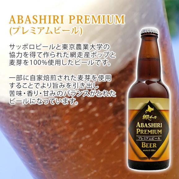 網走(あばしり)ビール 330ml 6本セット 北海道網走ビール (麦酒,地ビール,クラフトビール,酒)04
