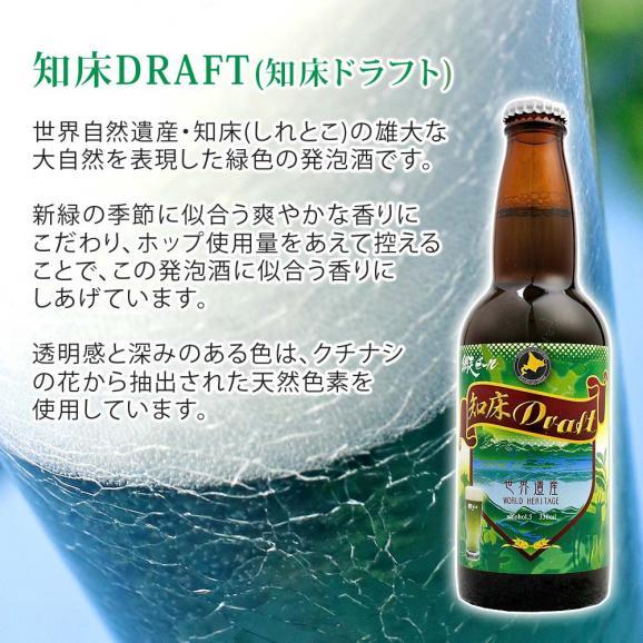 網走(あばしり)ビール 330ml 6本セット 北海道網走ビール (麦酒,地ビール,クラフトビール,酒)05