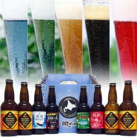 網走(あばしり)ビール 330ml 8本セット 北海道網走ビール (麦酒,地ビール,クラフトビール,酒)