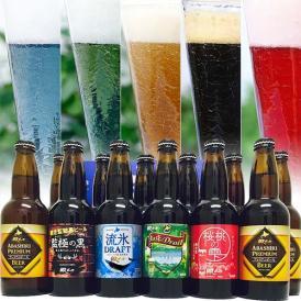 網走(あばしり)ビール 330ml 12本セット 北海道網走ビール 送料無料 (麦酒,地ビール,クラフトビール,酒)